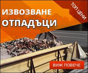 извозване-на-отпадъци