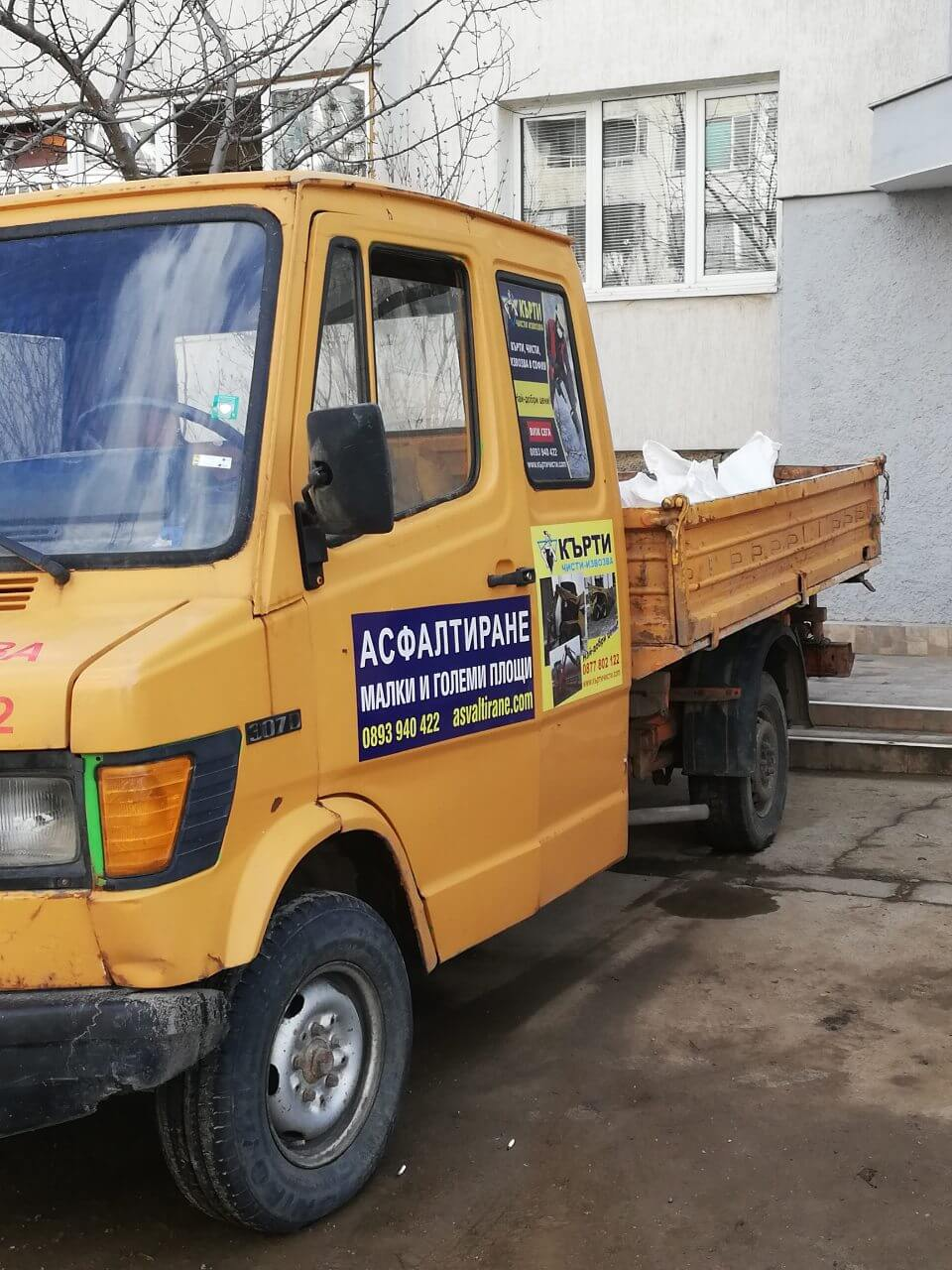 камионче-за-извозване